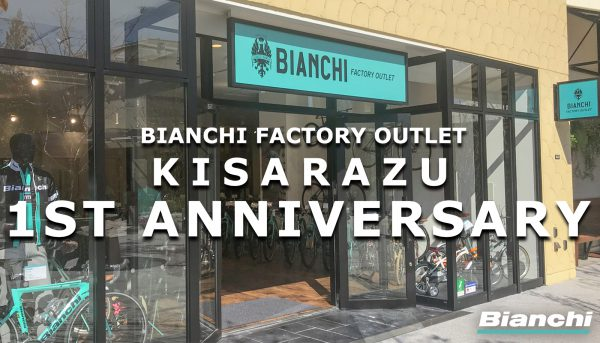 Bianchi Factory Outlet 1周年記念セール開催のお知らせ